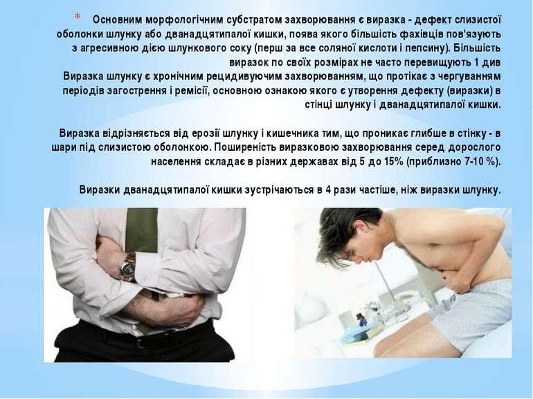 Основним морфологічним субстратом захворювання є виразка - дефект слизистої о...