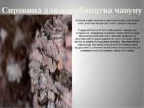 Сировина для виробництва чавуну Залізною рудою називають корисні копалини, як...