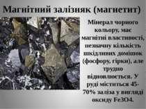 Магнітний залізняк (магнетит) Мінерал чорного кольору, має магнітні властивос...
