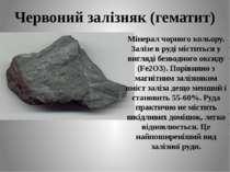 Червоний залізняк (гематит) Мінерал чорного кольору. Залізе в руді міститься ...