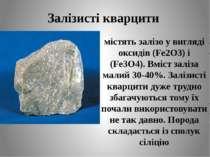 Залізисті кварцити містять залізо у виглядi оксидів (Fe2O3) і (Fe3O4). Вміст ...