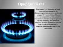 Природний газ Природний газ уперше у світовій практиці впроваджено на Дніпроп...