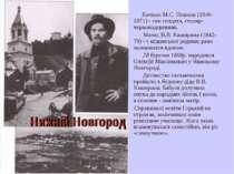 Батько М.С. Пєшков (1840-1871) - син солдата, столяр-червонодеревник. Мати, В...