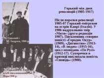 Горький між двох революцій (1905-1917) Після поразки революції 1905-07 Горьки...