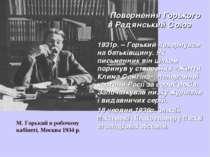 Повернення Горького в Радянський Союз 1931р. – Горький повернувся на батьківщ...