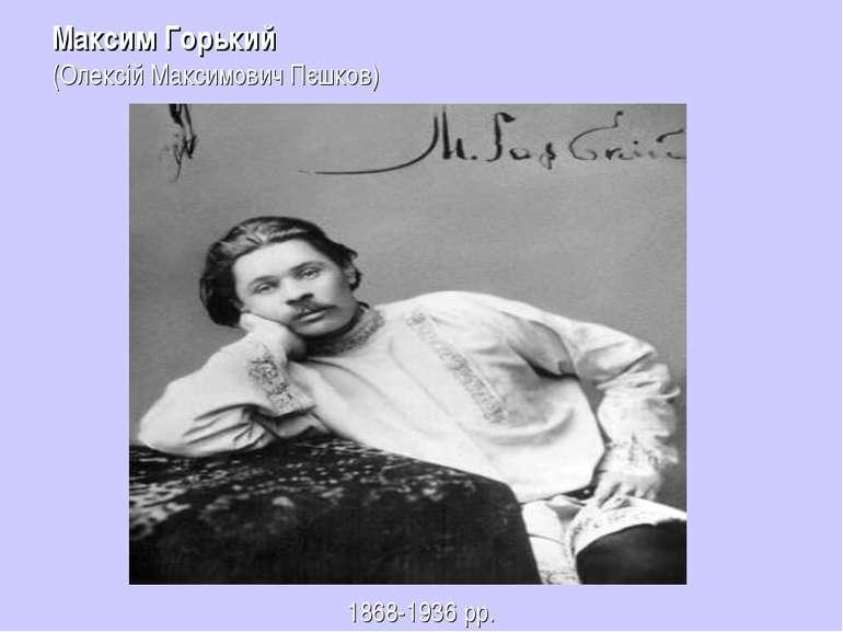 Максим Горький (Олексій Максимович Пєшков) 1868-1936 рр.