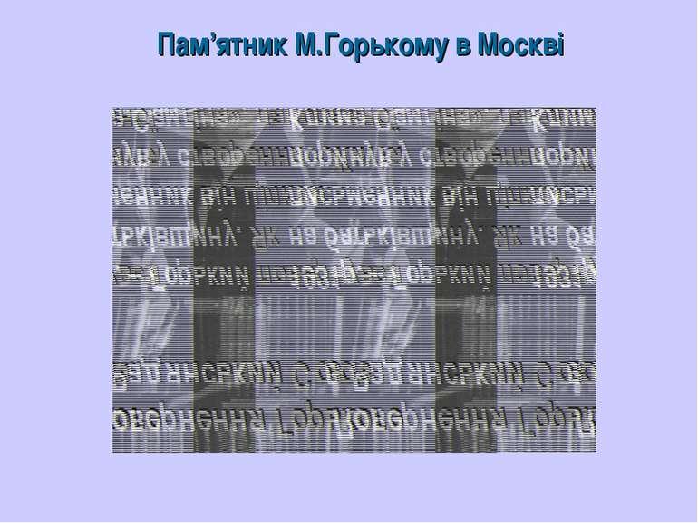 Пам'ятник М.Горькому в Москві