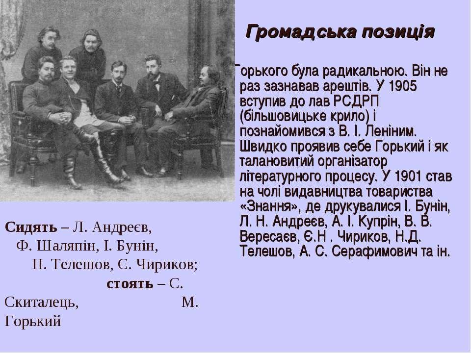 Громадська позиція Горького була радикальною. Він не раз зазнавав арештів. У ...