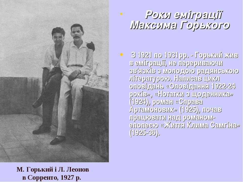 Роки еміграції Максима Горького З 1921 по 1931рр. - Горький жив в еміграції, ...
