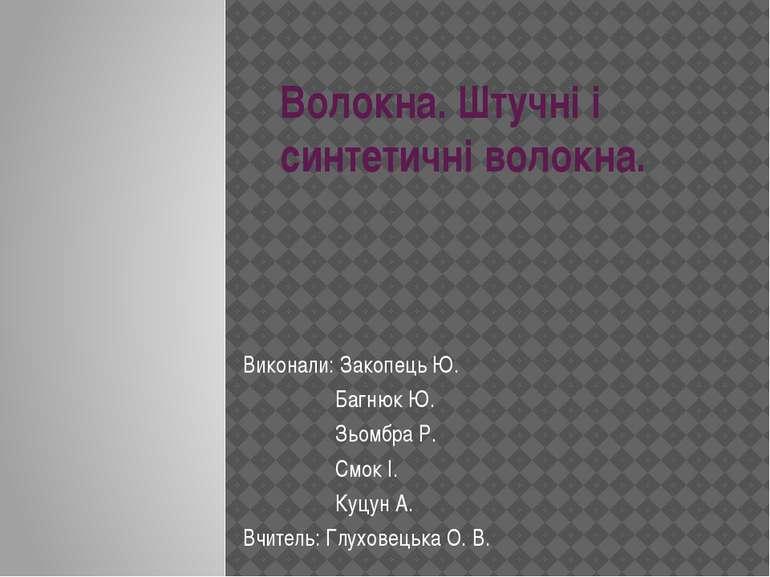 Волокна. Штучні і синтетичні волокна. Виконали: Закопець Ю. Багнюк Ю. Зьомбра...