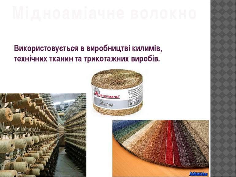 Використовується в виробництві килимів, технічних тканин та трикотажних вироб...