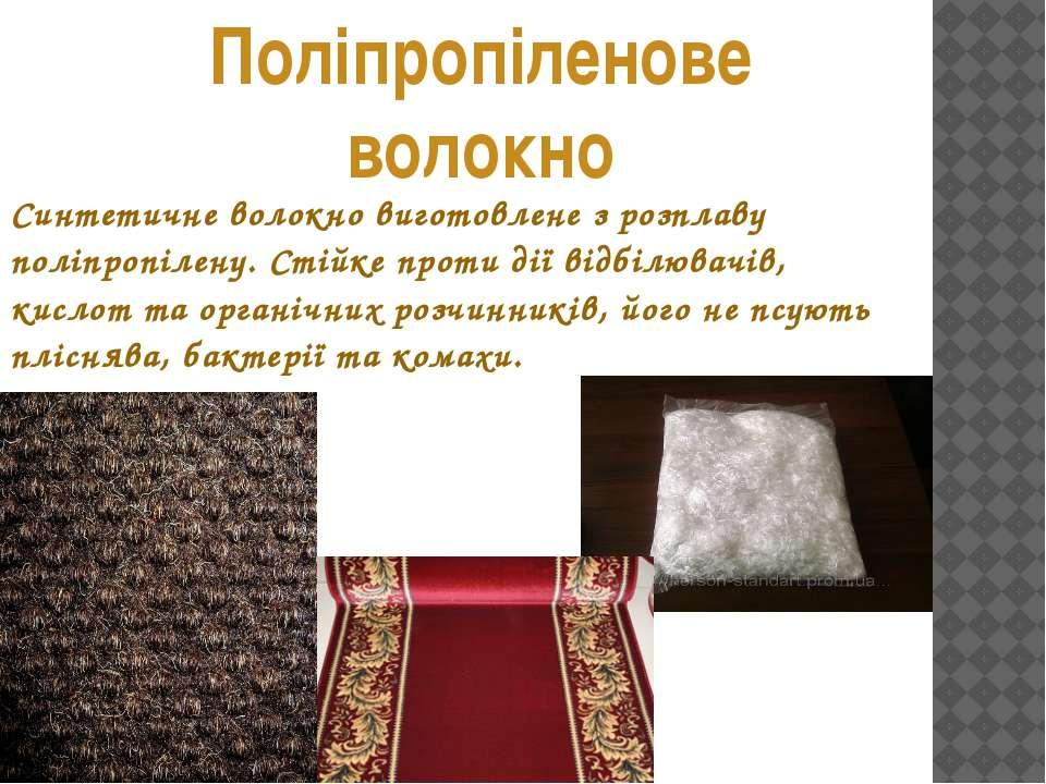 Синтетичне волокно виготовлене з розплаву поліпропілену. Стійке проти дії від...