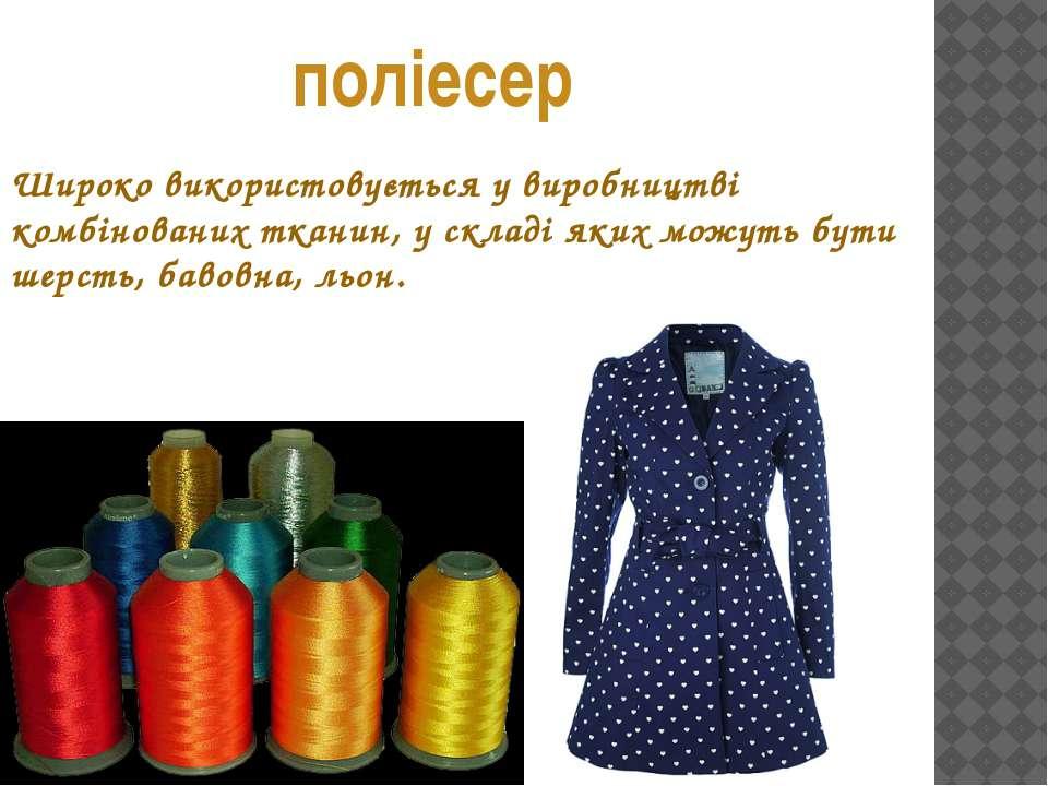 Широко використовується у виробництві комбінованих тканин, у складі яких можу...