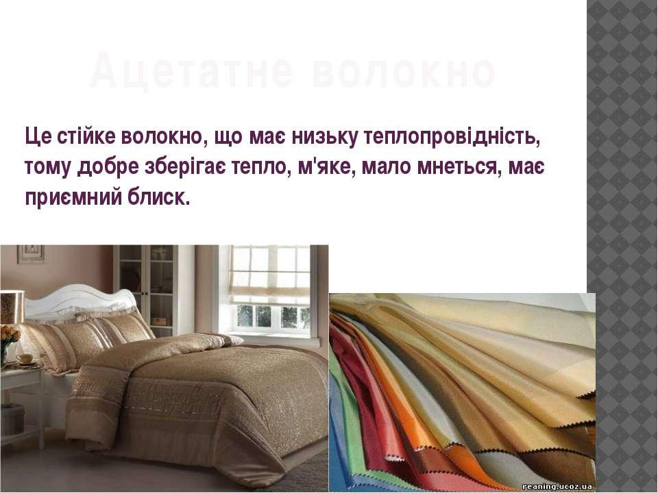Це стійке волокно, що має низьку теплопровідність, тому добре зберігає тепло,...