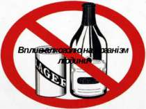 Вплив алкоголю на організм людини