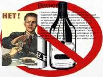 Висновок Алкоголь руйнує. Та й що тут говорити, досить подивитися добряче нав...