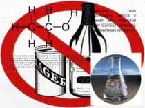 Які зміни проходять в організмі людини після вживання алкоголю? Досліди обмін...