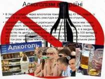 Алкоголізм в Україні  В Україні щороку через алкоголізм помирає понад 40 ти...
