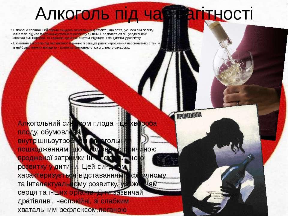 Алкоголь під час вагітності Створено спеціальний термін-синдром алкогольної ф...