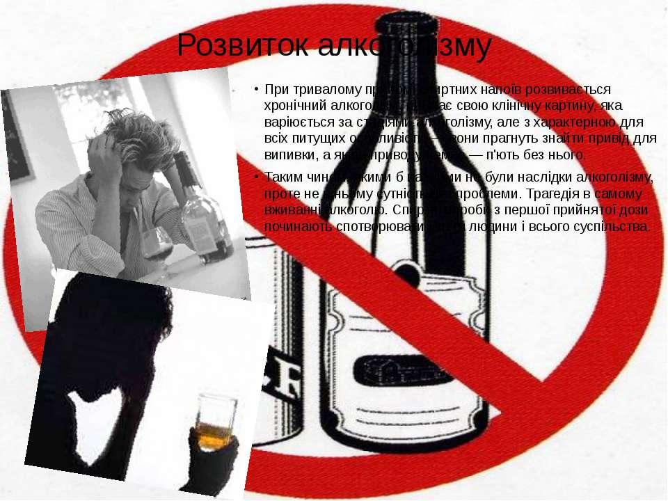 Розвиток алкоголізму При тривалому прийоміспиртних напоїв розвивається хроні...