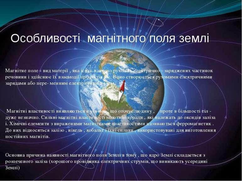 Особливості магнітного поля землі Магнітне поле - вид матерії , яка існує нав...