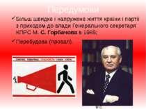 Передумови Більш швидке і напружене життя країни і партії з приходом до влади...