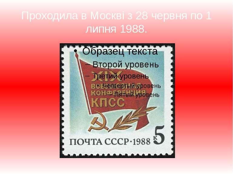 Проходила в Москві з 28 червня по 1 липня 1988.