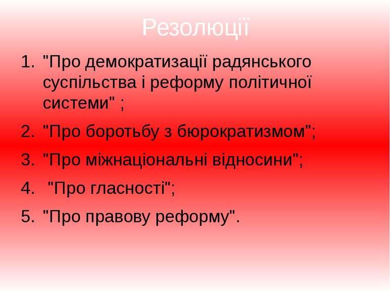 """Резолюції """"Про демократизації радянського суспільства і реформу політичної си..."""