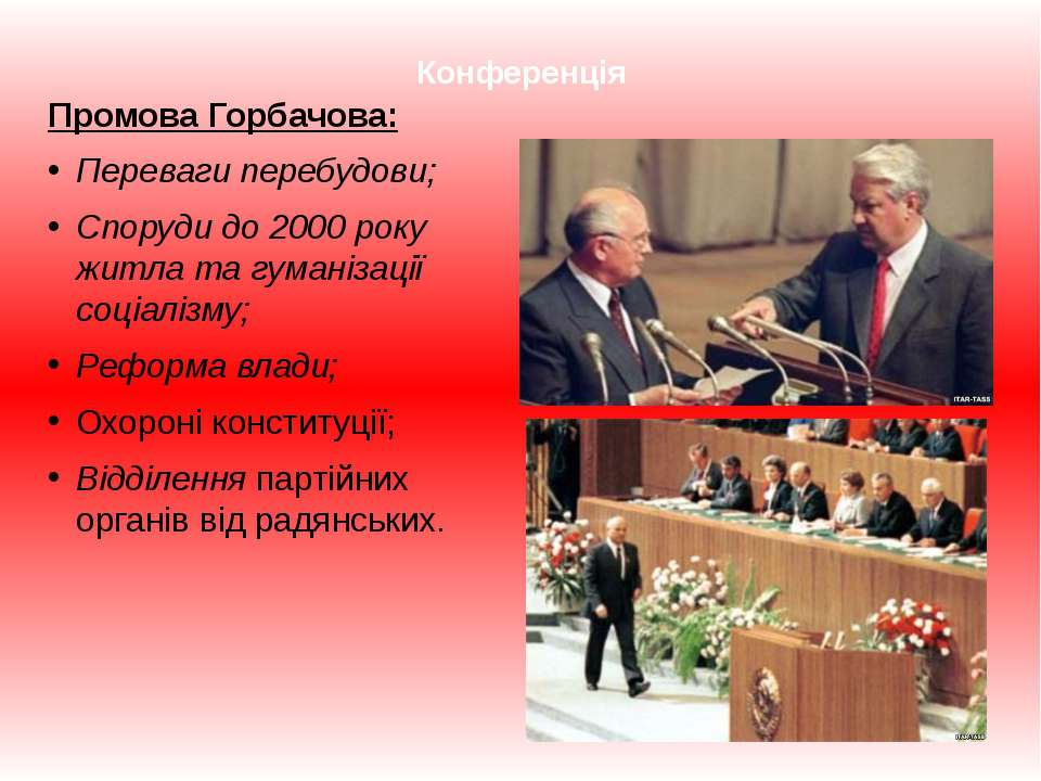 Конференція Промова Горбачова: Переваги перебудови; Споруди до 2000 року житл...