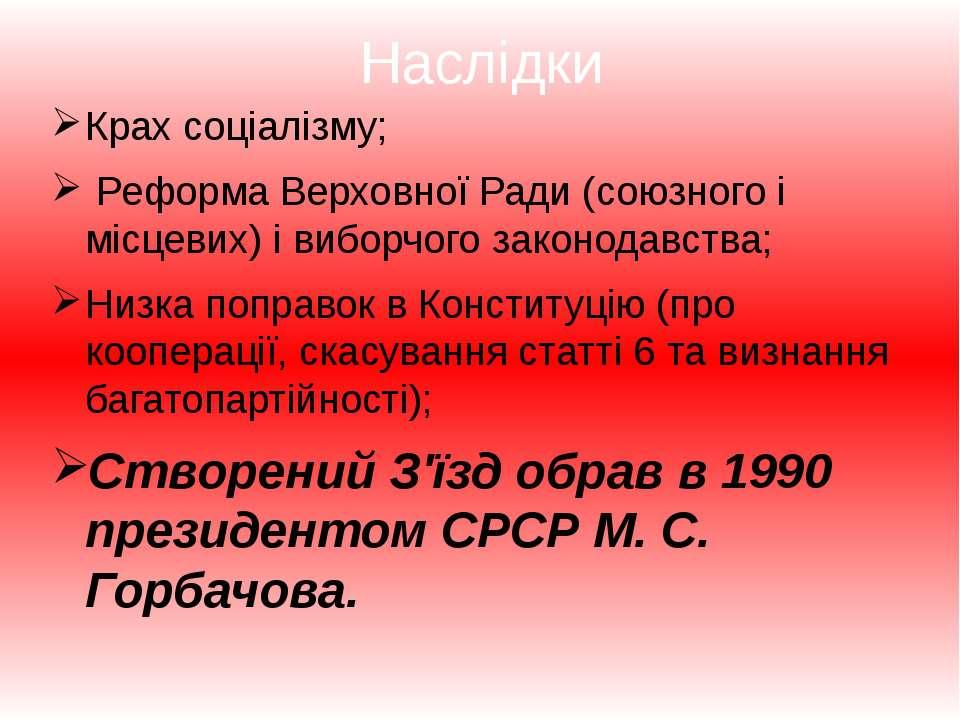 Наслідки Крах соціалізму; Реформа Верховної Ради (союзного і місцевих) і вибо...