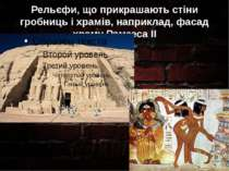 Рельєфи, що прикрашають стіни гробниць і храмів, наприклад, фасад храму Рамзе...