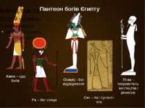 Пантеон богів Єгипту Амон – цар богів Ра – бог сонця Осиріс –бог відродження ...