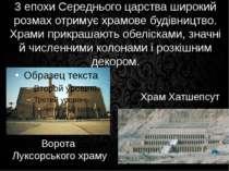 З епохи Середнього царства широкий розмах отримує храмове будівництво. Храми ...