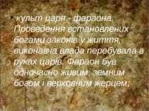культ царя - фараона. Проведення встановлених богами законів у життя, виконав...