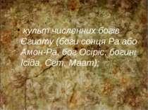 культ численних богів Єгипту (боги сонця Ра або Амон-Ра, бог Осіріс, богині І...