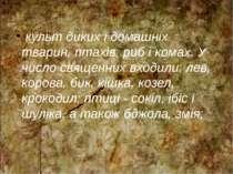 культ диких і домашніх тварин, птахів, риб і комах. У число священних входили...