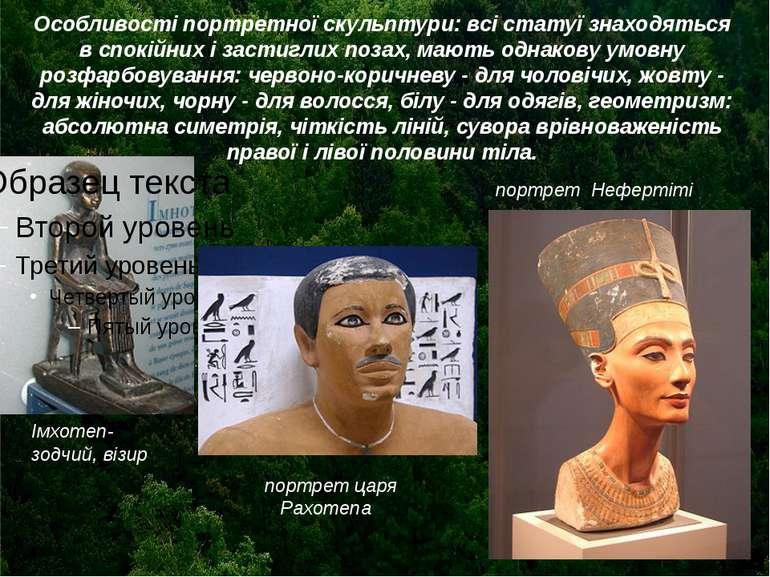 Особливості портретної скульптури: всі статуї знаходяться в спокійних і засти...