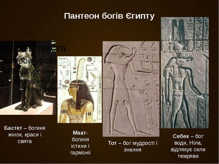 Пантеон богів Єгипту Бастет – богиня жінок, краси і свята Маат- богиня істини...