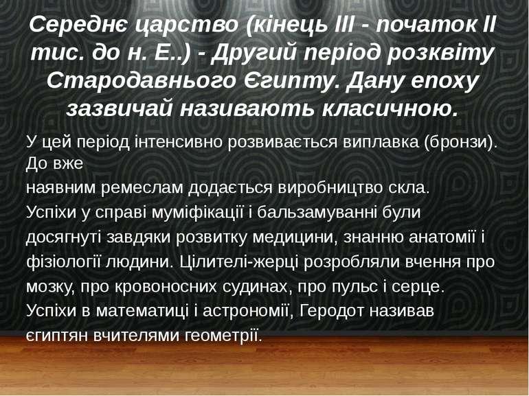 Середнє царство (кінець III - початок II тис. до н. Е..) - Другий період розк...