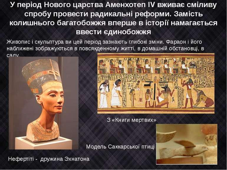 У період Нового царства Аменхотеп IV вживає сміливу спробу провести радикальн...