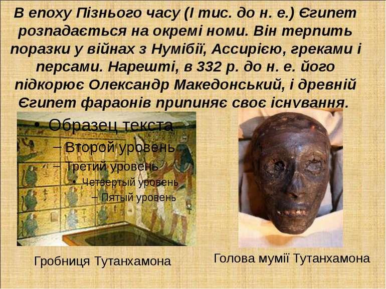 В епоху Пізнього часу (I тис. до н. е.) Єгипет розпадається на окремі номи. В...