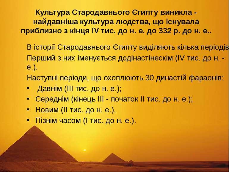 Культура Стародавнього Єгипту виникла - найдавніша культура людства, що існув...