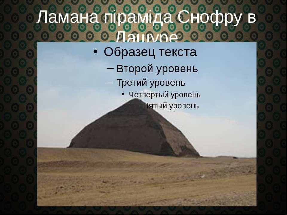 Ламана піраміда Снофру в Дашуре