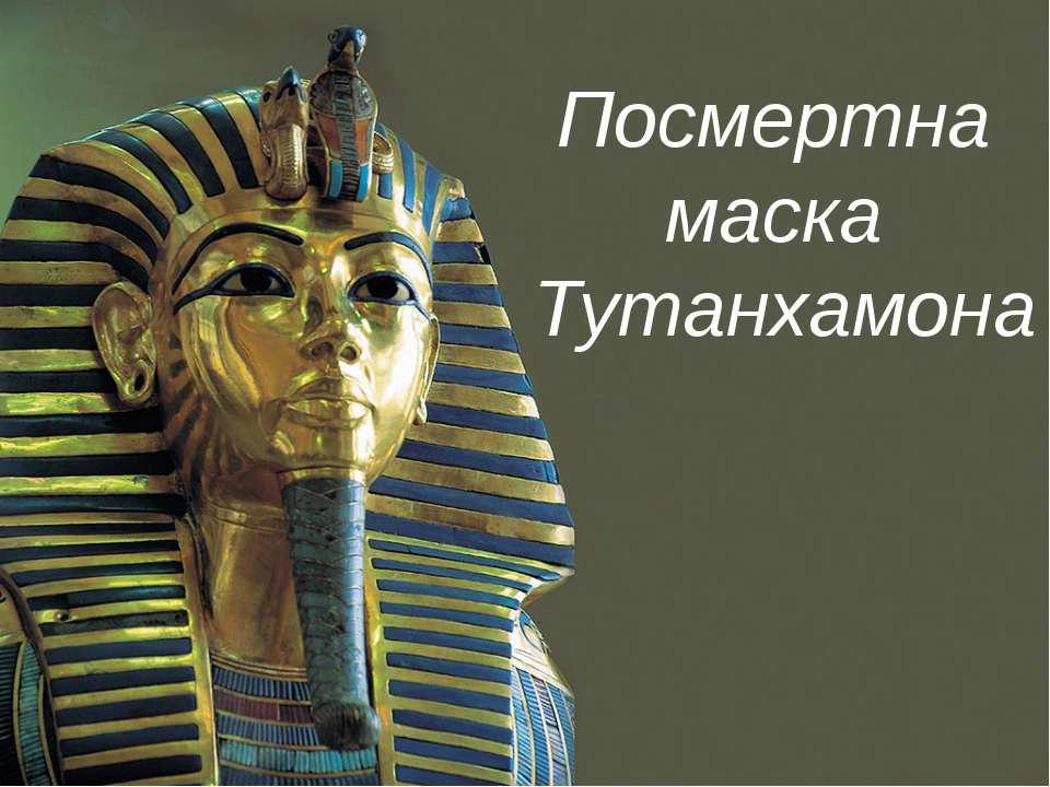 Посмертна маска Тутанхамона