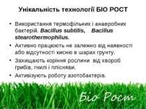 Унікальність технології БІО РОСТ Використання термофільних і анаеробних бакте...