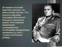 29 червня югославії відповіли довгим і не менш різким листом. Тіто реально ві...
