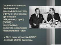 Первинною ланкою політичної та економічної системи СФРЮ стала базова організа...