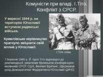 Комуністи при владі. І.Тіто. Конфлікт з СРСР. І.Тіто зліва У вересні 1944 р. ...