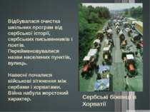 Відбувалася очистка шкільних програм від сербської історії, сербських письмен...