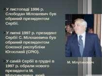 У листопаді 1996 р. Слободан Мілошевич був обраний президентом Сербії. У липн...
